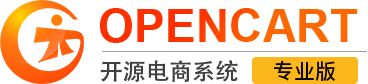 OpenCart - PHP 开源电商系统 - 成都光大网络科技